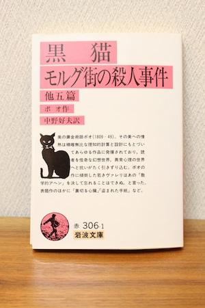 『黒猫 モルグ街の殺人事件 他五編』ポオ作 中野好夫訳 (文庫本)