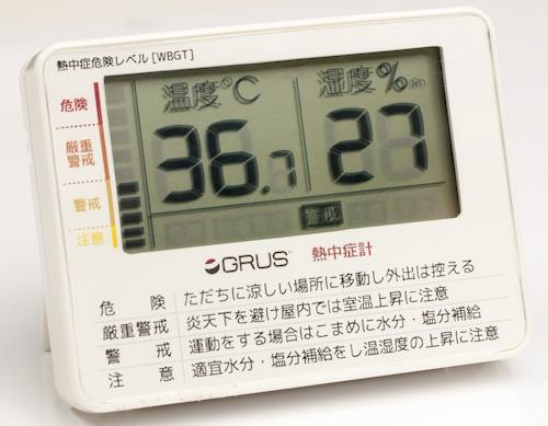 ポータブル熱中症計 GRS103-01