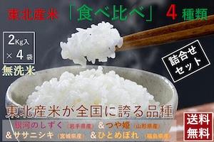 東北産米「食べ比べ」 乾式無洗米 2Kg/袋×4種類比較米【送料無料】