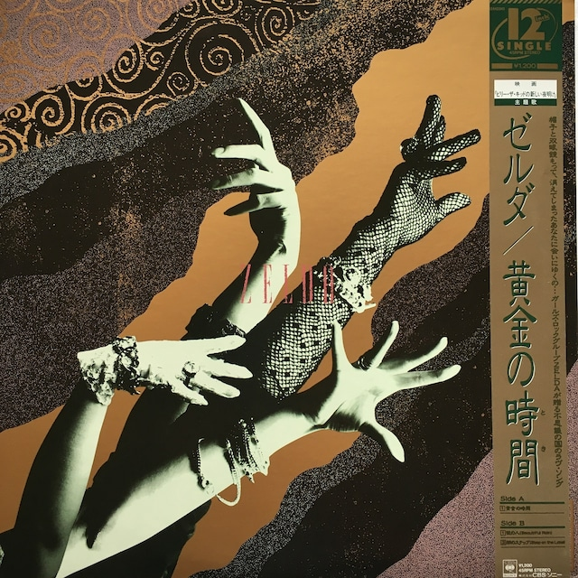【12inch・国内盤】ゼルダ(ZELDA) / 黄金の時間(とき)