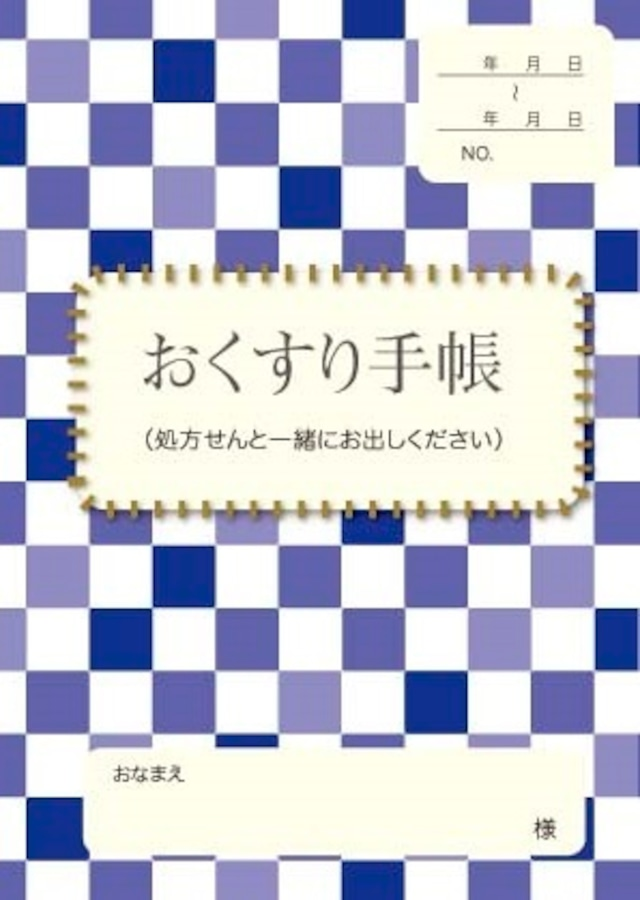 注文番号 : 和 07 藍市松(100冊セット)