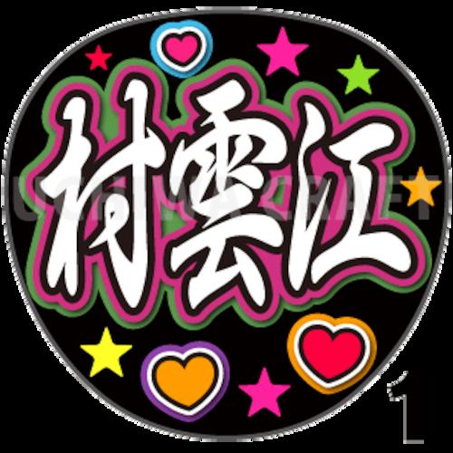 【プリントシール】【刀剣乱舞団扇】『村雲江』コンサートやライブに!手作り応援うちわで主にファンサ!!!