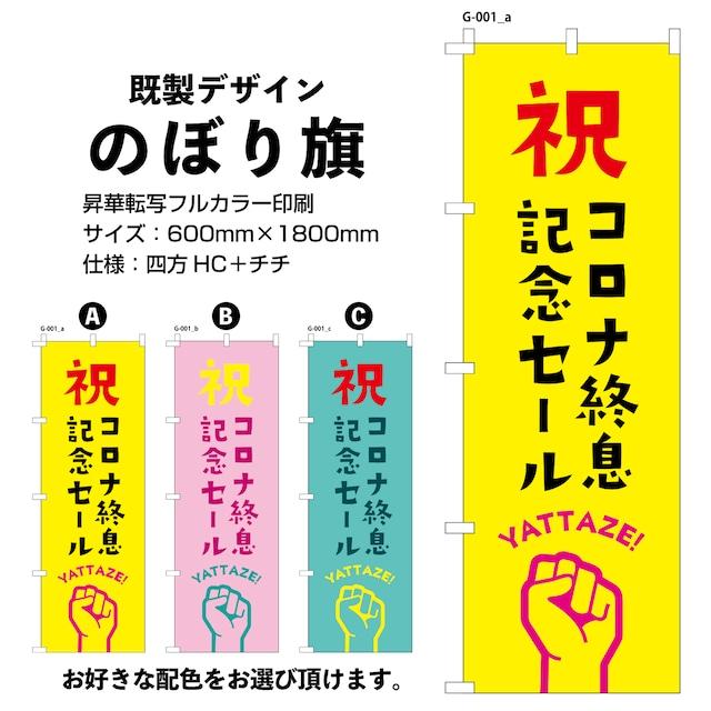祝 終息記念セール【G-001】
