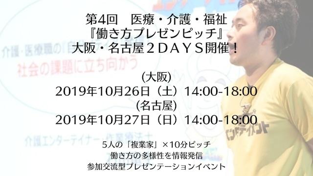【大阪・名古屋2DAYS参加】 第4回働き方プレゼンピッチ参加券