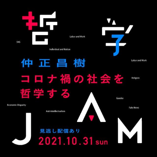 10/31「哲学JAM」完結記念オンライントーク:仲正昌樹「コロナ禍の社会を哲学する」