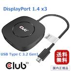 【CSV-1550】Club3D USB Typ C 3.2 Gen 1 Multi Stream Transport MSTハブ DisplayPort 1.4 トリプル モニタ Triple Monitor