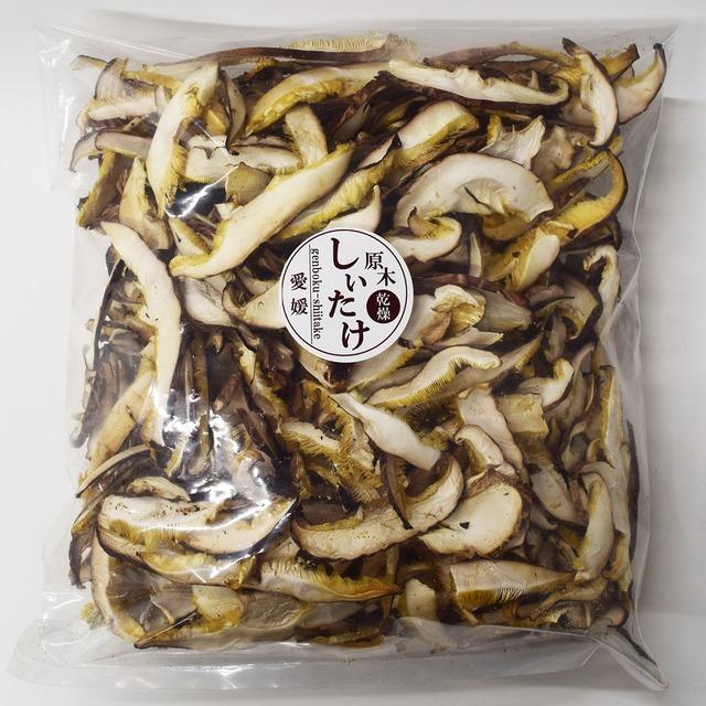 乾燥しいたけ スライス 200g(愛媛県産 原木 無農薬栽培)