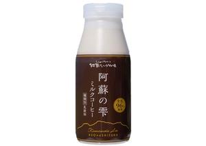 阿蘇の雫ミルクコーヒー20本セット【チルド便】
