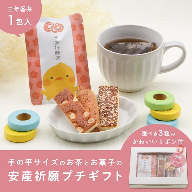安産祈願プチギフトセット(ひよこ柄)|お茶とお菓子のプチギフト