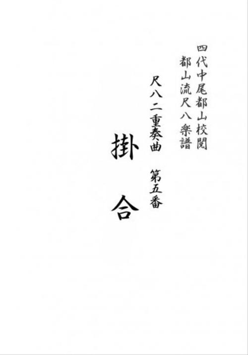 T32i080 尺八二重奏曲 第五番 掛合(尺八/初代 山本邦山/尺八/都山式譜)