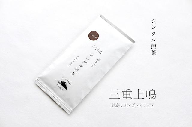 シングル煎茶【三重上嶋】80g