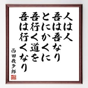 西田幾多郎の名言書道色紙『人は人、吾は吾なり、とにかくに、吾行く道を、吾は行くなり』額付き/受注後直筆(千言堂)Z5772