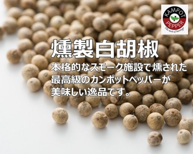 La Plantation カンポットペッパー 燻製白胡椒(粒・スモーク) 25g