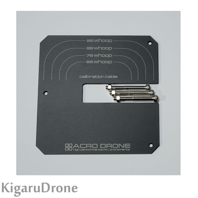【ACRO DRONE】 キャリブレーション テーブル TINYWHOOP 65サイズ~95サイズ