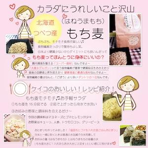 北海道つべつ産 六条大麦 もち麦 1kg