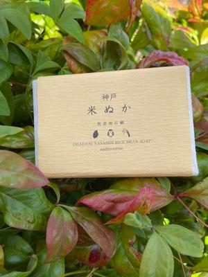 【無添加石鹸本舗】神戸 米ぬか石鹸