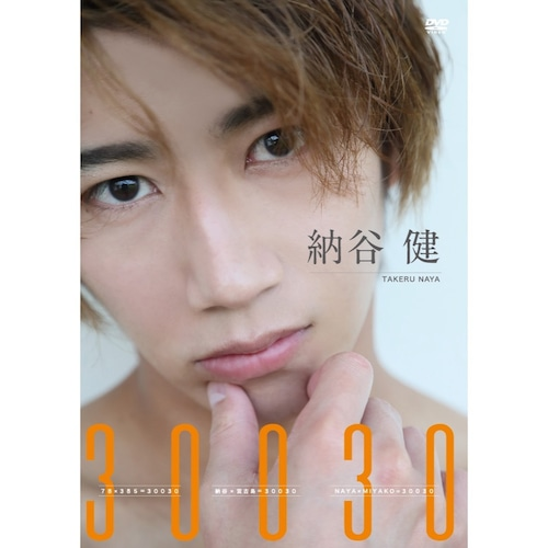納谷健1st DVD「30030」