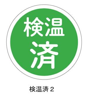 【規格デザイン:検温済2】300枚入り マスクシール