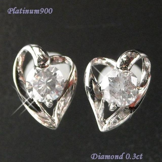 ダイヤモンド ピアス 一粒 ハート 計0.1カラット プラチナ pt900 レディース