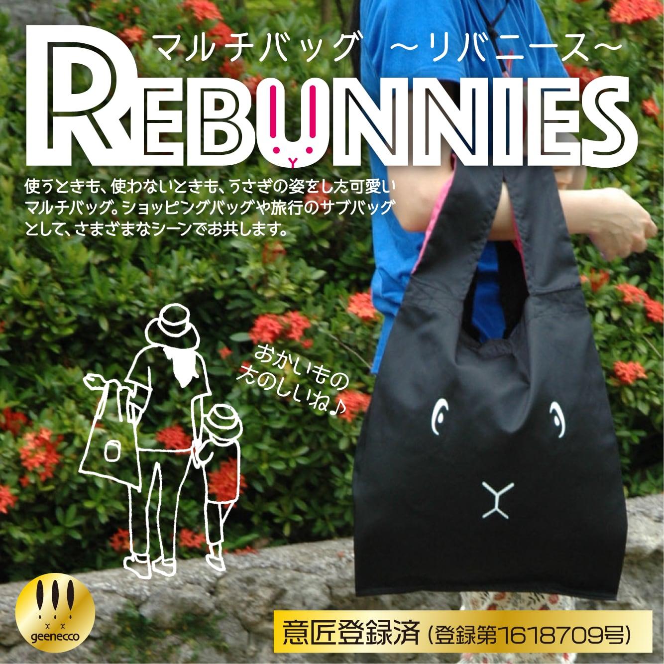 【再販】うさぎがウサギに変身するバッグ REBUNNIES(リバニース)ブラック×ピンク
