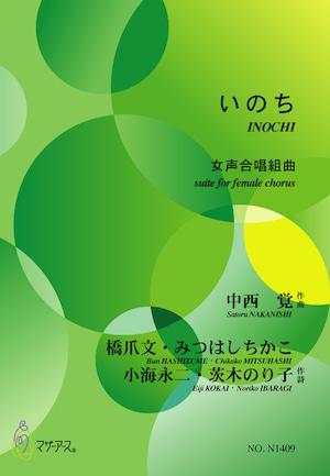 N1409 いのち(女声合唱,ピアノ/中西 覚/楽譜)