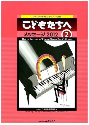 K02i91 こどもたちへ メッセージ2012-2(ピアノ/金丸 めぐみ、堀越 隆一 他/楽譜)
