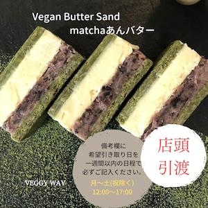 [店頭引き渡し] Heaven Butter Sand[matchaあんバター]3個、箱入り