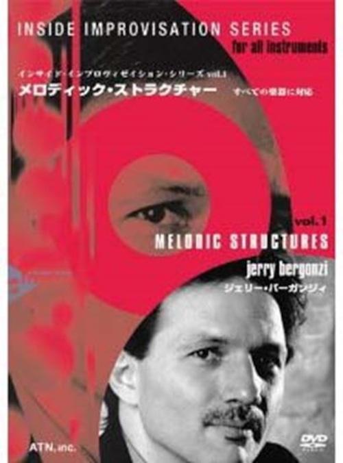 ジェリー・バーガンジィ インサイド・インプロヴィゼイション・シリーズ1 メロディック・ストラクチャー(CD付)(日本語)