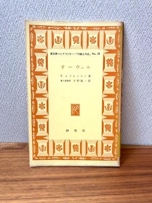 「英文学ハンドブック 作家と作品 No.23 オーウェル 」T・ホプキンソン著 東大助教授 平野敬一訳