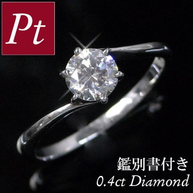 ダイヤモンド リング プラチナ 50代 40代 0.4カラット 指輪 レディース 鑑別書付き 0.4ct pt900 30代 20代 一粒