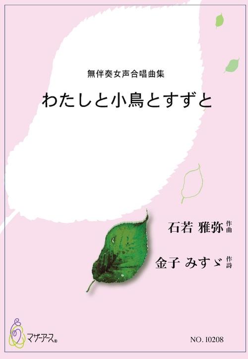 I0208 わたしと小鳥とすずと (女声3部合唱/石若雅弥/楽譜)