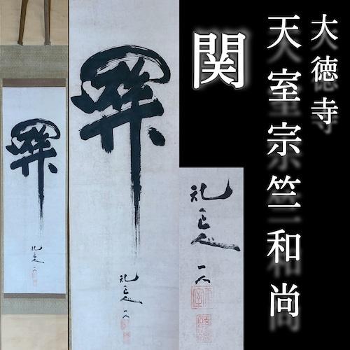茶道具 大徳寺 江戸初期禅僧 天室宗竺 一行書 関 掛軸 古美術 墨跡