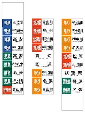 ミニミニ方向幕 大阪線