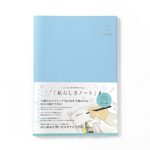 Y-Style ブレない自分を見つける!『私らしさノート』 (スモークブルー) B5サイズ