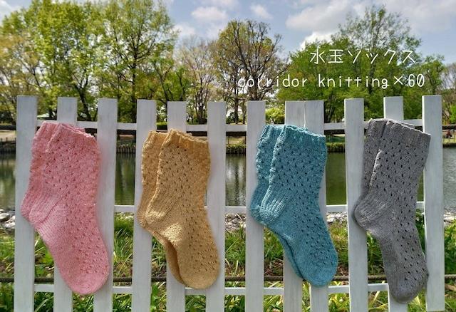 水玉ソックス 編み物キット byコリドーニッティング