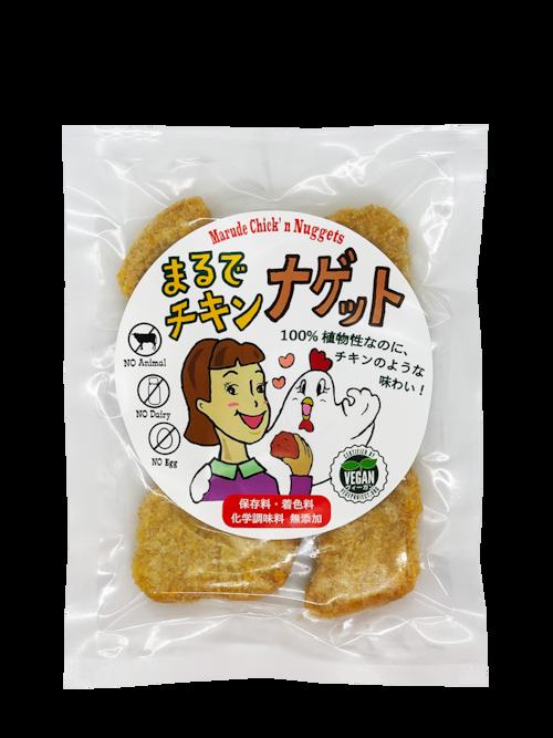 【4個セット・4Pack】まるでチキン・ナゲット5個入り・Marude Chik'n Nuggets・100%植物性なのに、チキンの様な味わい!(冷蔵・Chilled)