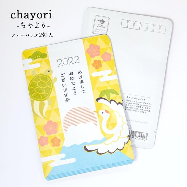 あけましておめでとうございます茶(鶴亀) 年末年始 chayori  玉露ティーバッグ2包入 お茶入りポストカード