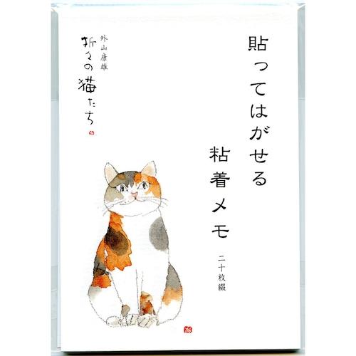 猫ふせん(折々の猫たち)