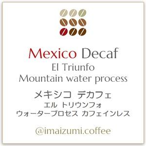【送料込】メキシコ デカフェ エル トリウンフォ - Mexico Decafe El Triunfo - 300g(100g×3)