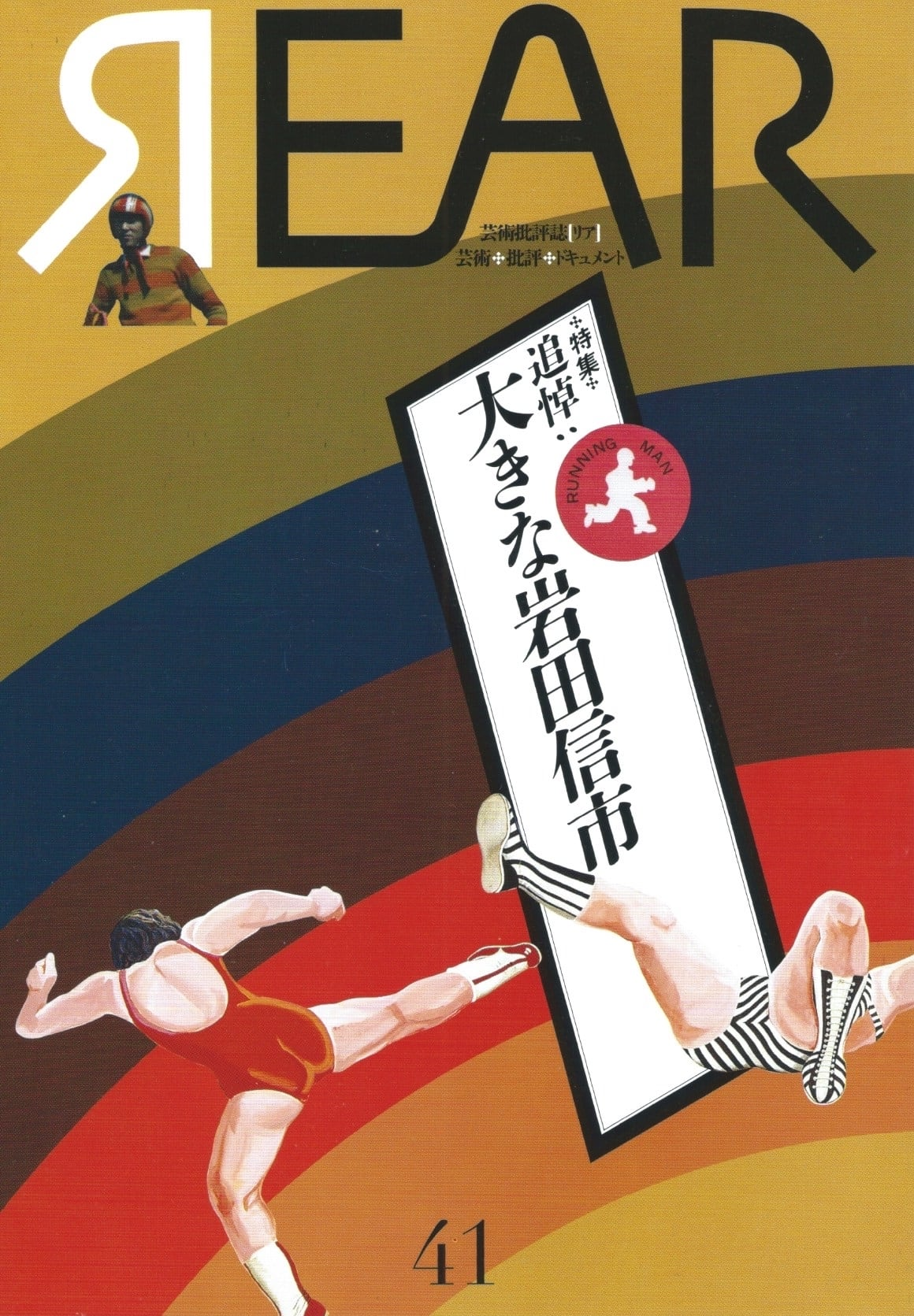 REAR no.41 追悼:大きな岩田信仰