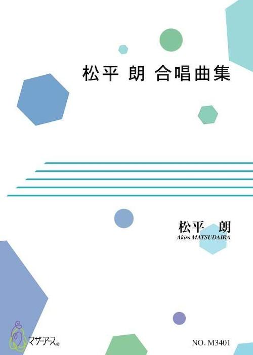 M3401 松平 朗 合唱曲集(混成合唱,(一部ピアノ)/松平 朗/楽譜)