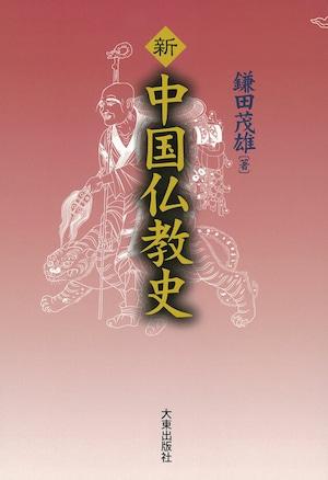 新・中国仏教史