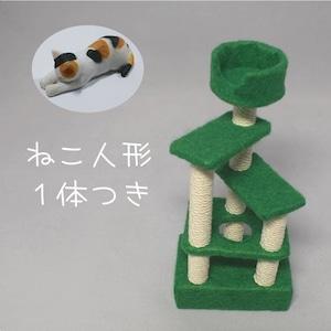 ミニチュアキャットタワー 緑 ねこ人形付き