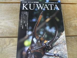 2002年 KUWATA No. 14