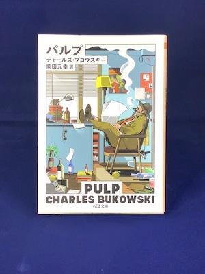 『パルプ』チャールズ・ブコウスキー著 柴田元幸訳 文庫本