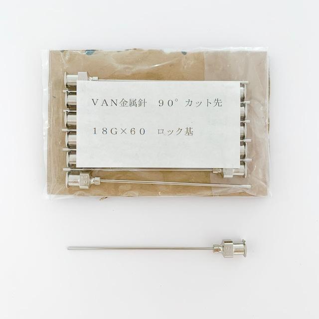 【工業・実験/研究用】 VAN金属針 90°カット先 18G×60 12本入(医療機器・医薬品ではありません)