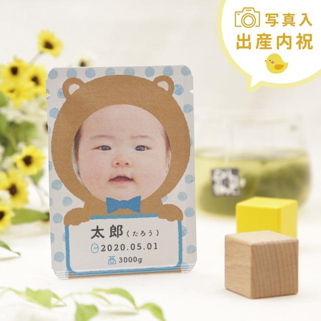 写真入ごあいさつ茶 出産内祝|くまさん柄 10個セット_cg048|オリジナル写真&名入れプチギフト茶