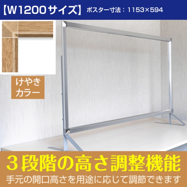 【横1,200mm】けやきカラー:バリアスタンド(飛沫感染防止板)