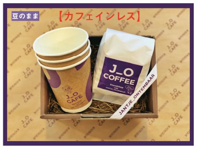 OUCHI de J_O CAFE (S) J_O CAFEオリジナルカフェインレスコーヒー【粉】