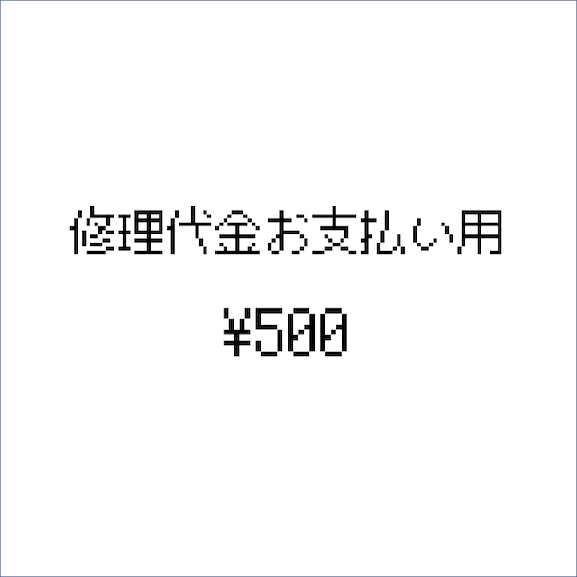 修理代金お支払い用(500円)